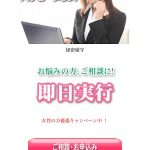 ハッピープラスは東京都港区赤坂2-14-27の闇金です。