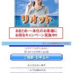 リオットは東京都渋谷区千駄ヶ谷5丁目20-16 3Fの闇金です。