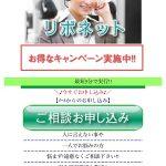リボネットは東京都港区赤坂3-16-5の闇金です。