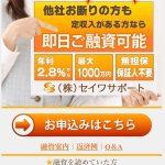 (株)セイワサポートは東京都港区虎ノ門4-1の闇金です。