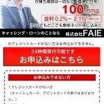 FAIEは東京都港区新橋2-2-8 shinbashiビル7Fの闇金です。