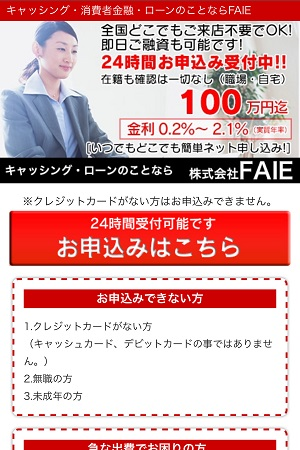 FAIEの闇金サイト
