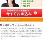 Mamoruは闇金です。