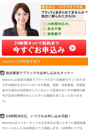 Mamoruの闇金サイト