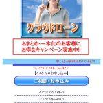 クラウドローンは東京都新宿区高田馬場3丁目1-5の闇金です。