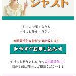 ジャストは東京都千代田区神田淡路町2-107の闇金です。