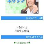 ネクソンは東京都新宿区新宿7-11-18の闇金です。
