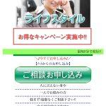 ライフスタイルは東京都港区赤坂3-16-5の闇金です。