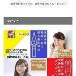 ルーテックは東京都千代田区神田駿河台4-2-9の闇金です。