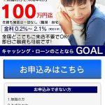 GOALは東京都港区新橋2-2-8shinbashiビル7Fの闇金です。