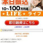LIFE(ライフ)は東京都港区虎ノ門3-5-1虎ノ門37森ビルの闇金です。