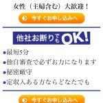 キャミッシュは東京都千代田区外神田1-1の闇金です。
