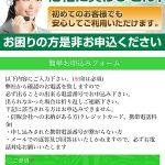 ファミリーは東京都千代田区内神田2-7-10の闇金です。