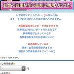 おまとめNAVIは東京都港区三田1-6-10の闇金です。