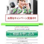 アシストは東京都港区赤坂3-16-5の闇金です。