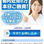 株式会社ファミリーは東京都豊島区東池袋1-31-12の闇金です。