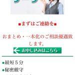 リークは東京都品川区西五反田1-11-6 3Fの闇金です。