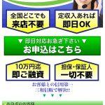 三和信販は東京都渋谷区恵比寿4-3-14恵比寿SSビル5階の闇金です。