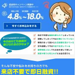 NETは東京都港区新橋1-15-1の闇金です。