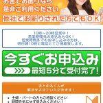 まとめるくんは東京都港区虎ノ門3-7-20の闇金です。