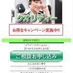 クオリティーは東京都港区赤坂3-16-5の闇金です。