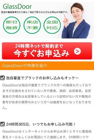 GlassDoorの闇金サイト