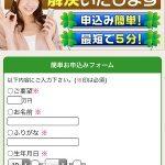 ピュアライフは東京都新宿区西新宿1-26-2の闇金です。