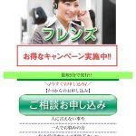 フレンズは東京都港区赤坂3-16-5の闇金です。