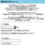 おまとめ君は東京都品川区大井1丁目3-6の闇金です。