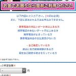 おまとめLINKは東京都港区三田1-6-10の闇金です。