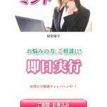 ミントは東京都港区赤坂2-14-27の闇金です。