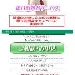 総合消費者サービスは東京都渋谷区代々木1-29-4の闇金です。