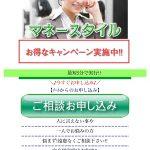 マネースタイルは東京都港区赤坂3-16-5の闇金です。