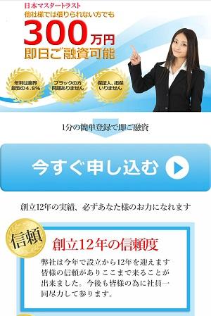 日本マスタートラストの闇金サイト
