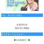 テクノフィナンシャルグループは東京都新宿区新宿7-11-18の闇金です。