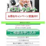 ベストサポートは東京都港区赤坂3-16-5の闇金です。