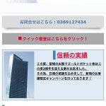 ゴールドポケット(株)は東京都豊島区東池袋3丁目15-8の闇金です。