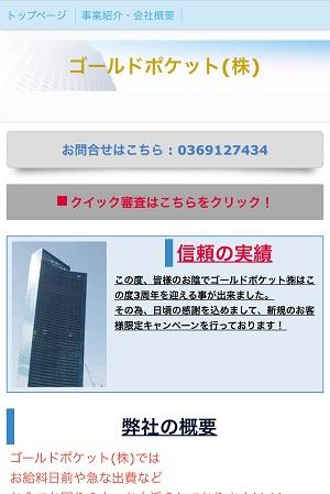 ゴールドポケット(株)の闇金サイト
