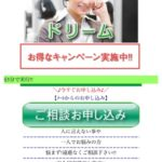 ドリームは東京都港区赤坂3-16-5の闇金です。