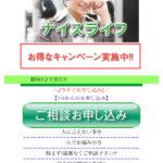 ナイスライフは東京都港区赤坂3-16-5の闇金です。