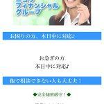 ニコラフィナンシャルグループは東京都新宿区新宿7-11-18の闇金です。