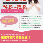 JPは東京都中央区月島3-30-3の闇金です。