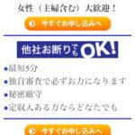 キャッシングのアイコムは東京都千代田区外神田1-1の闇金です。