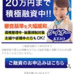 ケイオーは東京都港区西新橋1-3-1の闇金です。