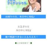 フレスフィナンシャルは東京都新宿区新宿7-11-18の闇金です。