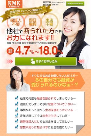 株式会社KMKの闇金サイト
