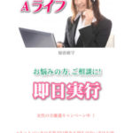 Aライフは東京都港区赤坂2-14-27の闇金です。
