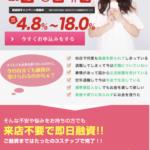 infoは東京都港区西新橋1-3-1の闇金です。