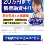 ケイオウは東京都渋谷区渋谷2-11の闇金です。