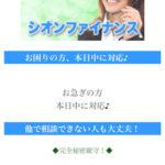 シオンファイナンスは東京都新宿区新宿7-11-18の闇金です。
